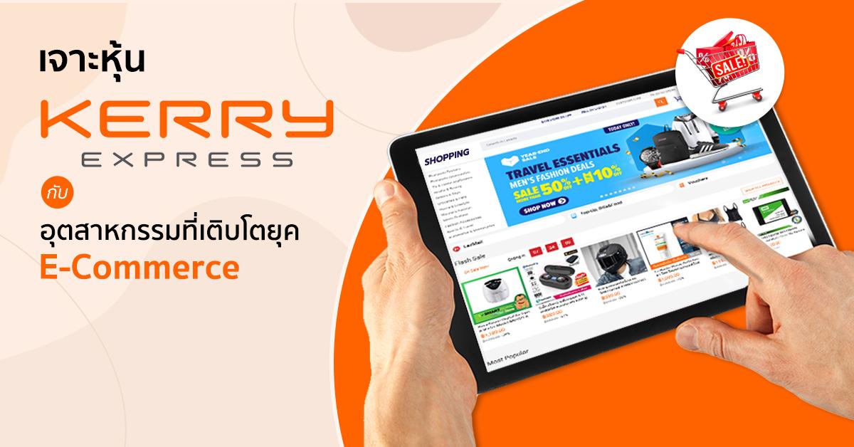 เจาะหุ้น Kerry Express กับอุตสาหกรรมที่เติบโตยุค E-Commerce