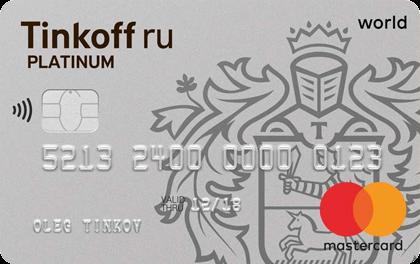 Кредитные карты без прописки
