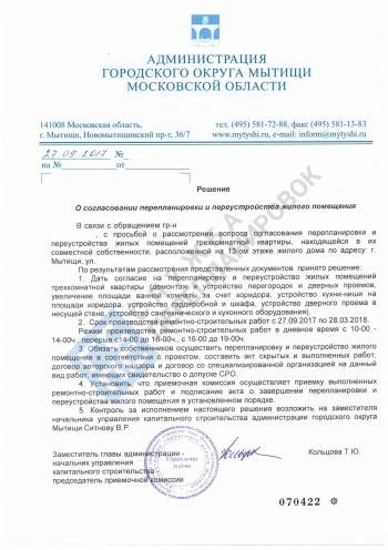 Порядок согласования перепланировки квартиры в МВК
