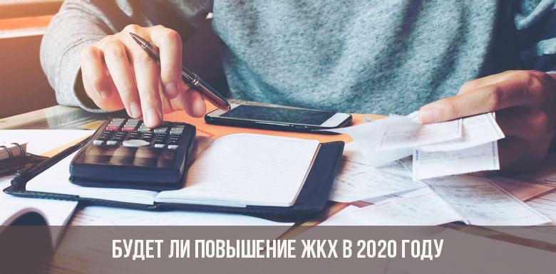 На сколько повысят коммунальные платежи в 2021 году