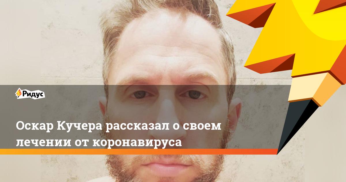 Оскар Кучера рассказал о своем лечении от коронавируса