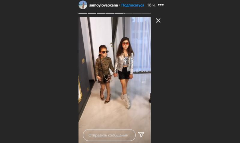 Дочки примерили модные наряды Оксаны Самойловой
