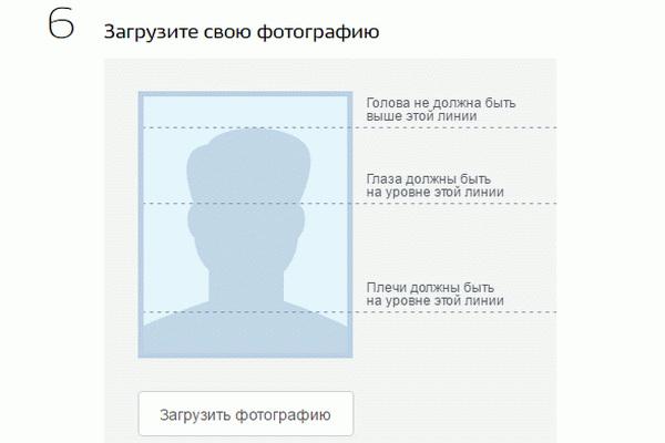 Пошаговая инструкция по замене загранпаспорта через Госуслуги при смене фамилии
