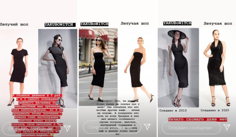 Модный бренд Елены Летучей обвинили в плагиате