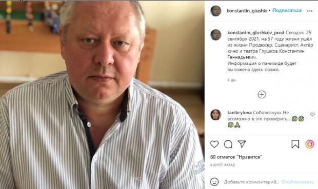 Умер актер Константин Глушков: звезде российских сериалов было 57 лет