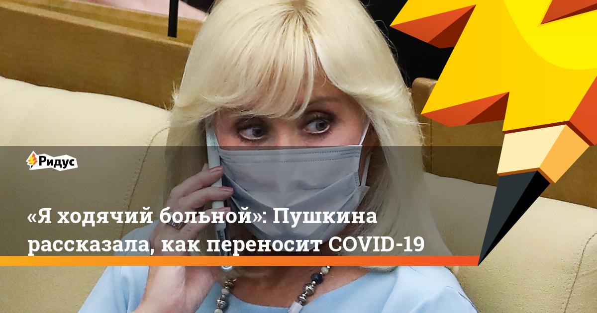 «Яходячий больной»: Пушкина рассказала, как переносит COVID-19