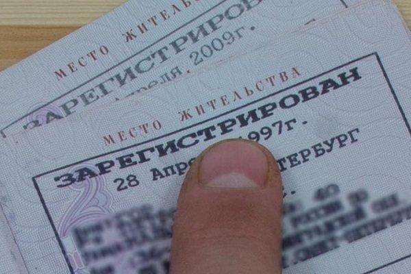Сроки оформления временной регистрации граждан РФ