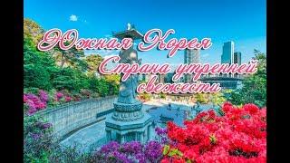 Оформление корейской визы F4