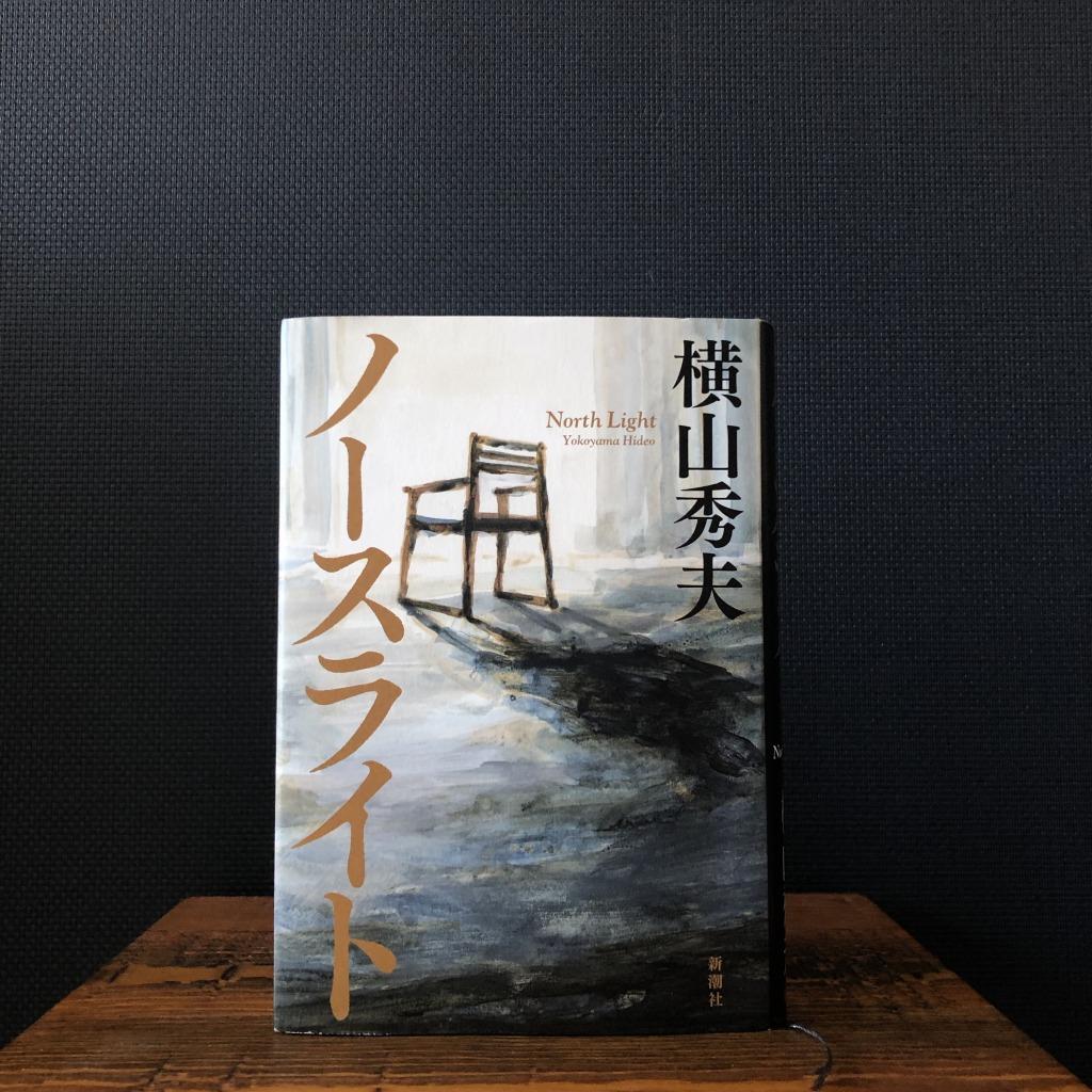 横山秀夫さんの新作は耽美な建築ミステリー『ノースライト』