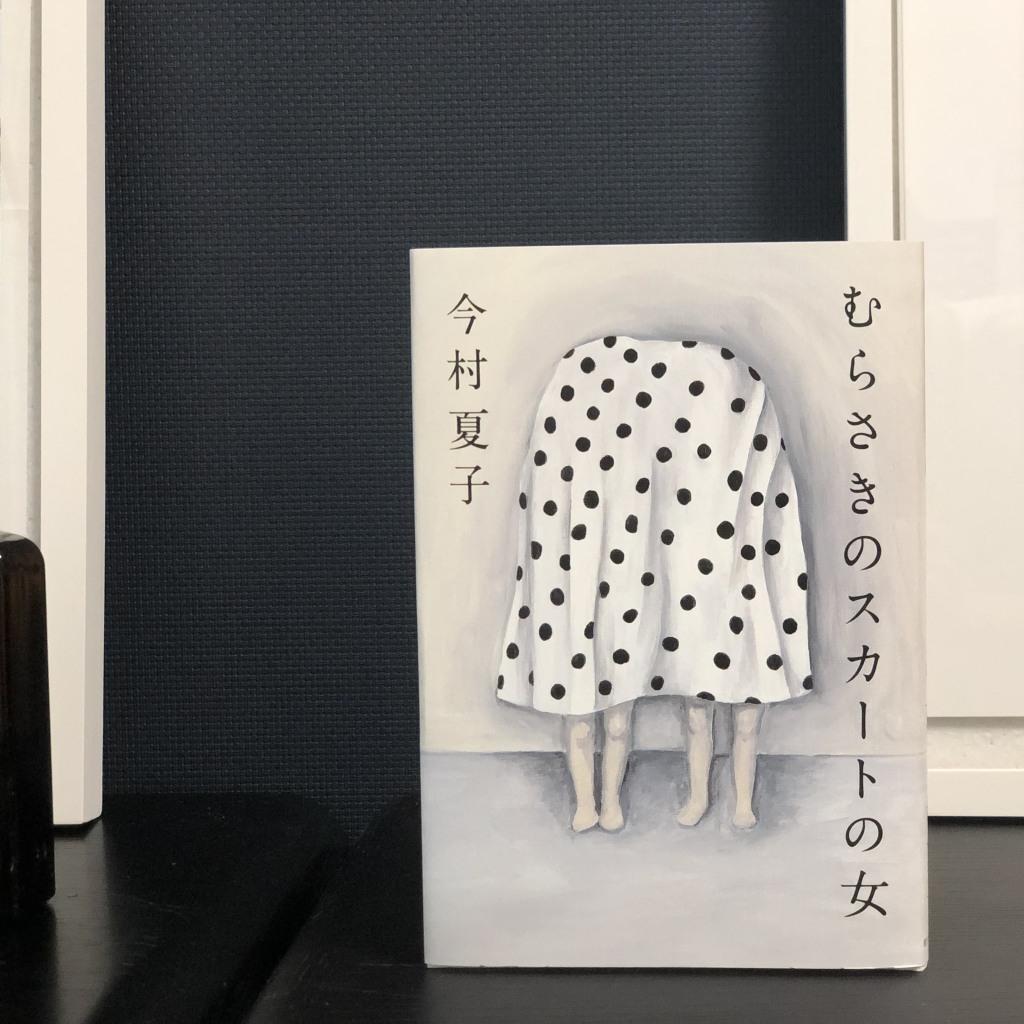 芥川賞受賞『むらさきのスカートの女』。普通のほんの少し先にある狂気