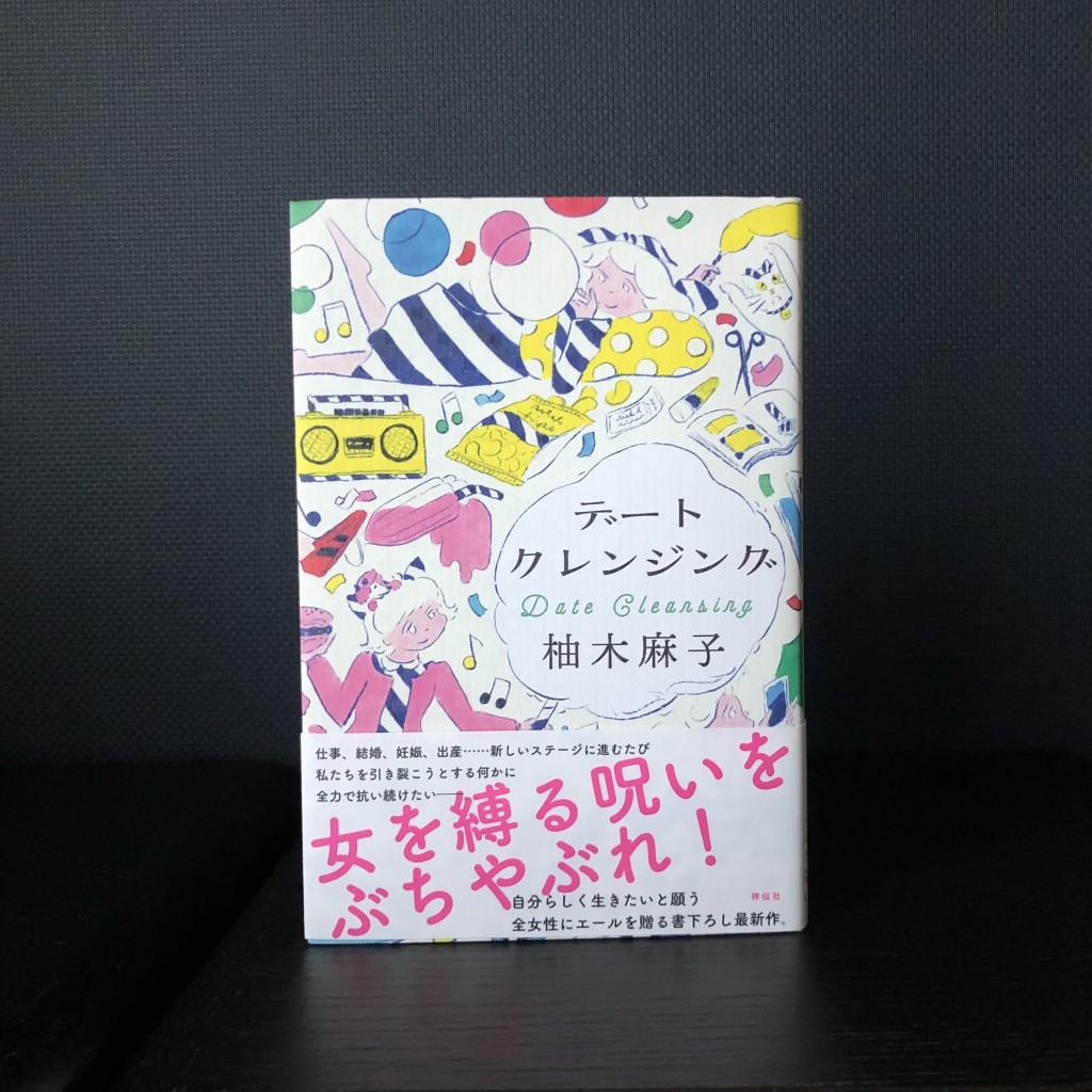 【編集者が選ぶベストブック2019】働き方、女友達……今の気分をタイトルですくいとる小説たち