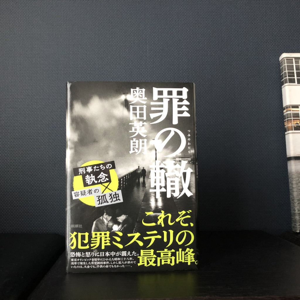 【編集者が選ぶベストブック2019】読後しばし立ち上がれない……令和最初の傑作2作品!