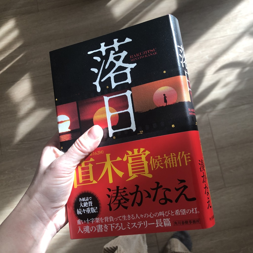 """『落日』に湊かなえ作品の""""イヤミス""""にハマる理由を考える"""