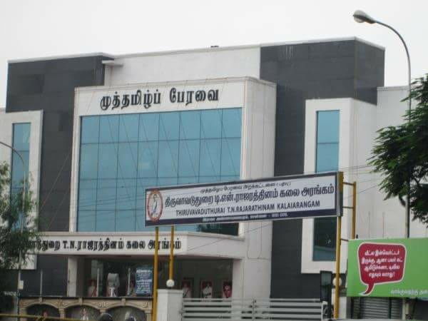 T.N.Rajaratnam hall