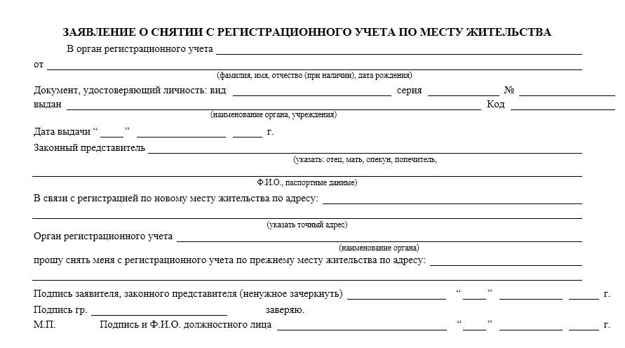 Особенности закона прописки и выписки несовершеннолетнего ребенка из квартиры