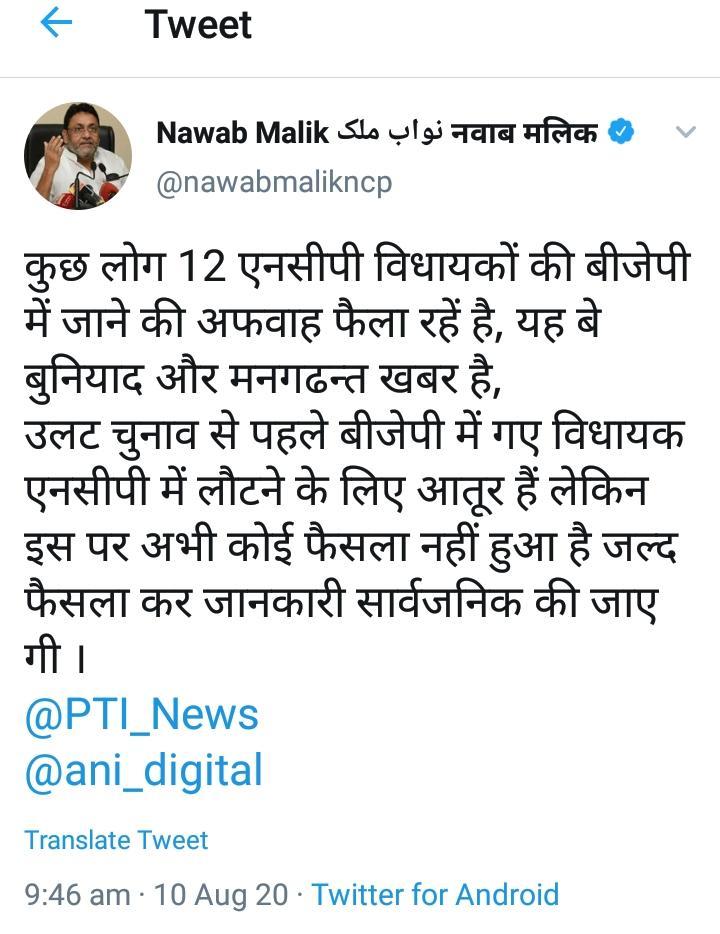 nawab_malik_tweet