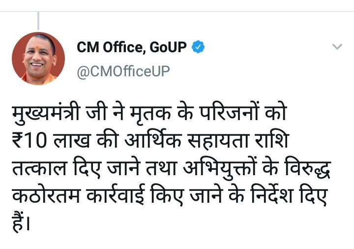yogi-adityanath-tweet