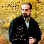 دانلود آلبوم تنها ماندم - محمد اصفهانی
