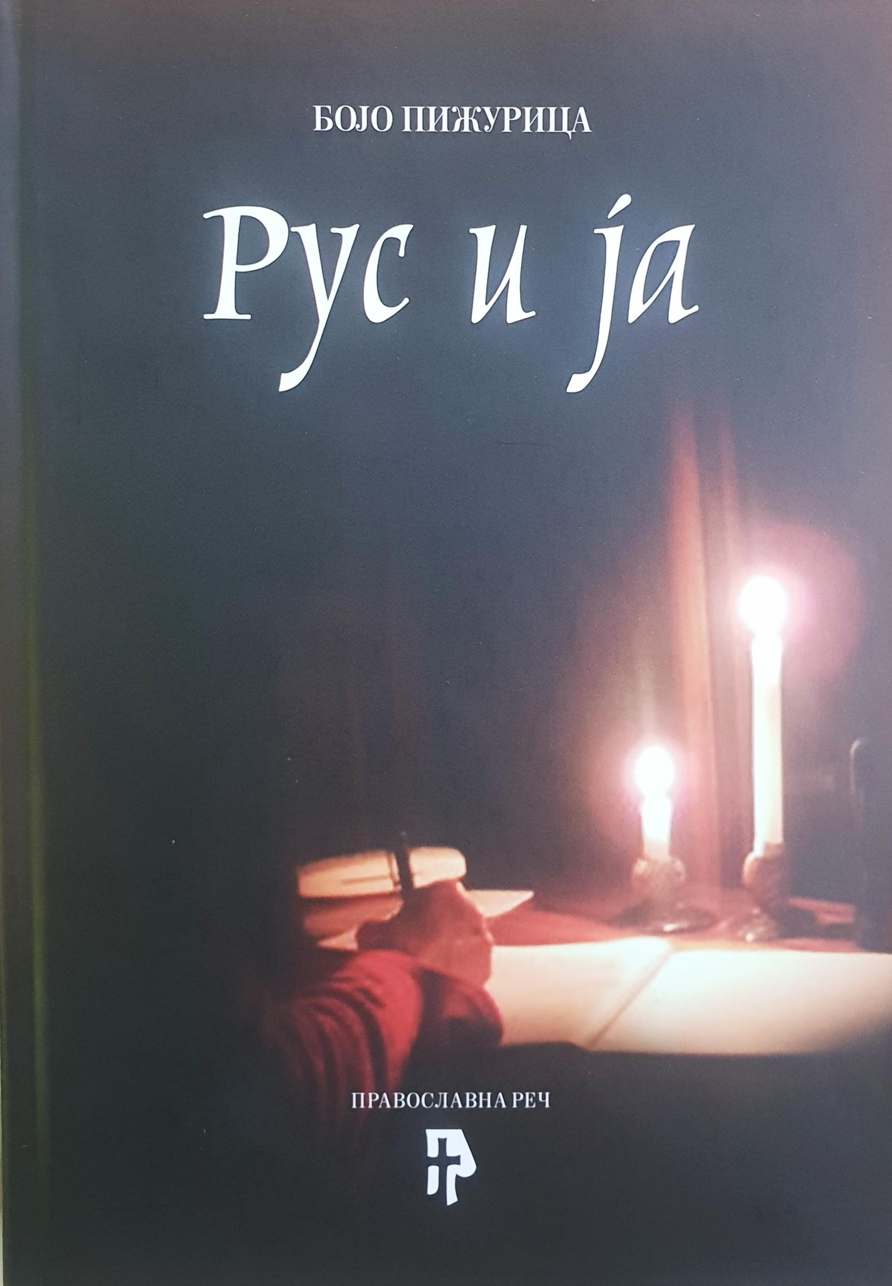 Bojo Pižurica - Rus i ja