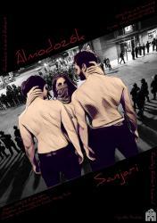 Sanjari ‒ fantazmagorija jedne revolucije