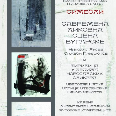 "Video prezentacija i izložba slika ""SIMBOLI – SAVREMENA LIKOVNA SCENA BUGARSKE"""