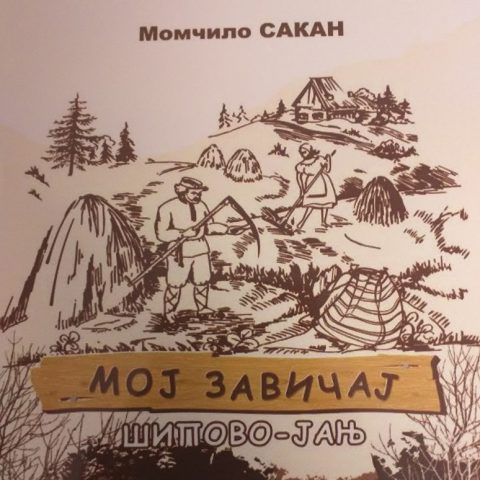 """Promocija knjige prof. emeritusa dr Momčila Sakana """"Moj zavičaj: Šipovo – Janj"""""""