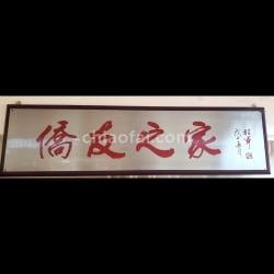 Large Plaque, Floor Sign, Shop Sign