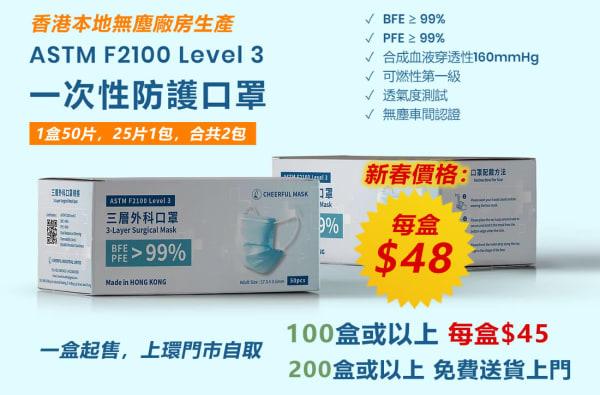 香港本地製造口罩