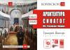 Бродячий лекторий: Архитектура синагог юга Российской Империи второй половины XIX – начала XX вв