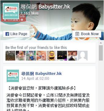 babysitter-hk-facebook