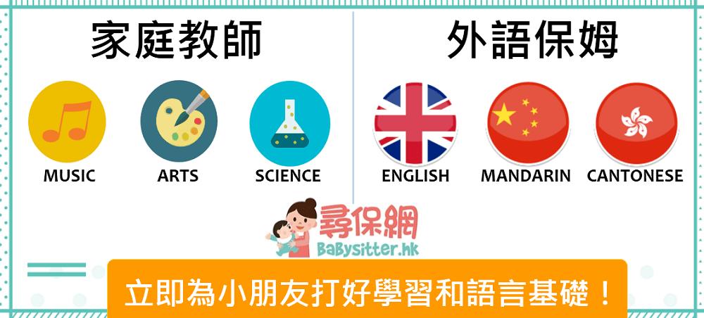 尋保網-外語-幼兒-家庭-教師-導師-教育