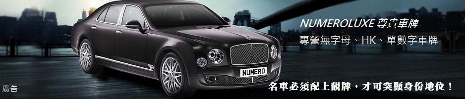尊貴幸運車牌- 我們主要經營尊貴傳統幸運車牌及特色自訂車牌買賣,包括無字頭車牌, 古董HK車牌, 單數字車牌, 優質自訂車牌等。