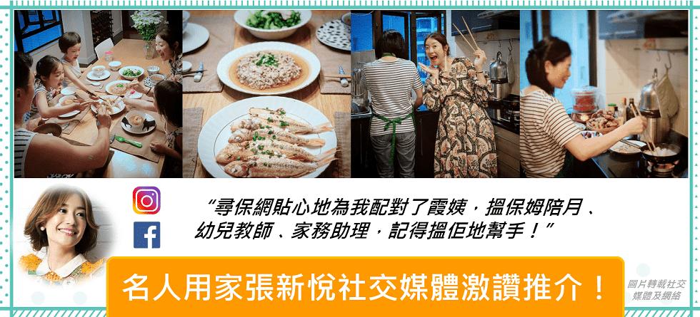 張新悅-Nicola Cheung-輕鬆聘請香港本地保姆|保母|陪月 HK Babysitter and Nanny