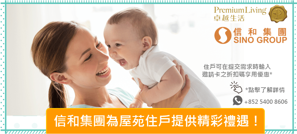 信和-SINO-PremiumLiving-尋保網-保姆-家務助理