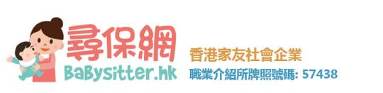 保姆|褓母|保母|陪月【尋保網】HK Nanny & Babysitter