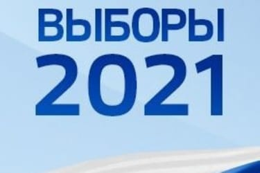 В Пермском крае идет второй день выборов