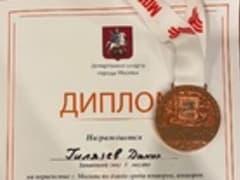 Студент ЧГАФКиС Гилязев Данил третий на первенстве г. Москвы по дзюдо