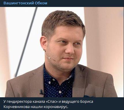 У онкобольного Корчевникова коронавирус: ведущему пришлось срочно прервать эфир и уехать из студии