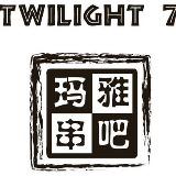 Twilight 7 玛雅串吧 Logo