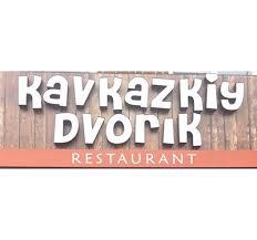 Kavkazkiy Dvorik Logo
