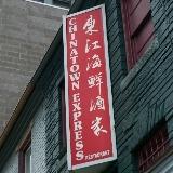 China Town Express Logo