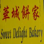 Sweet Delight Bakery Logo