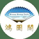 Hong Kong Cafe Logo
