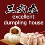 Excellent Dumpling House Logo