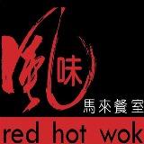Red Hot Wok Logo