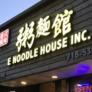 E Noodle House Inc (Flushing) Logo