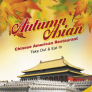 Autumn Asian Restaurant Logo