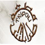 Tripoli Restaurant - Cobble Hill Logo