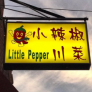 Little Pepper Logo