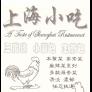 A Taste of Shanghai 上海小吃 Logo